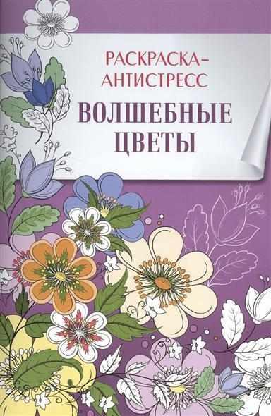 Волшебные цветы: Раскраска-антистресс купить в интернет ...