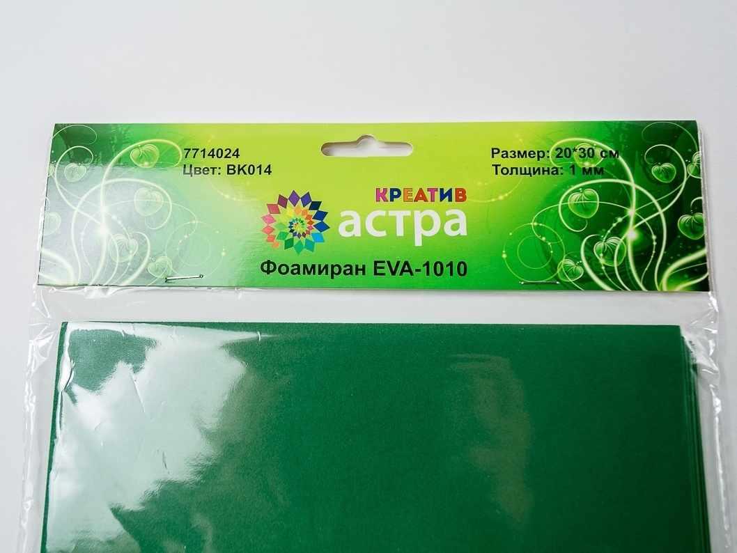 EVA-1010 (BK014 темно-зеленый) фоамиран