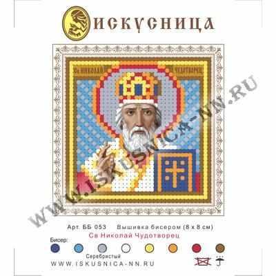 ББ-053 схема-мини Св.Николай Чудотворец - схема для вышивания (Искусница)