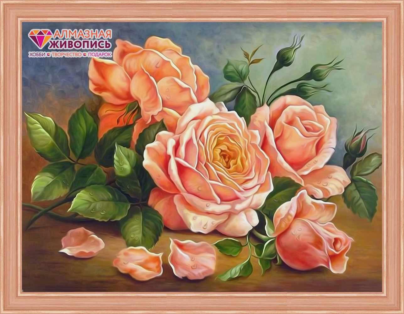 Алмазная вышивка Ароматные розы (АЖ-1514) - картина стразами