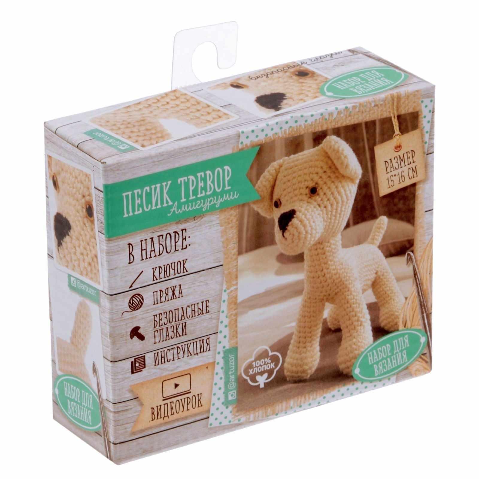1657301 набор для вязания мягкая игрушка пёсик тревор купить в