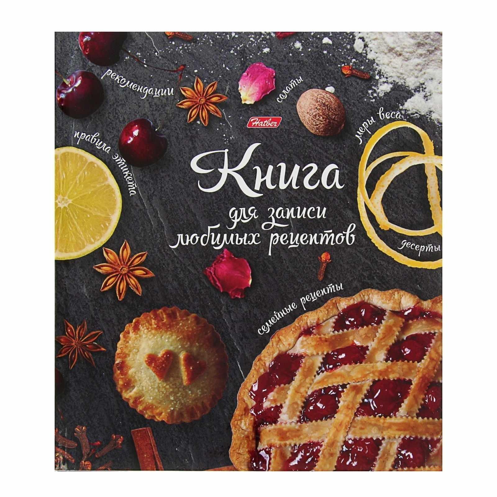 """2395036 Книга для записи кулинарных рецептов на кольцах """"Секреты кулинарии"""", твердая обложка"""