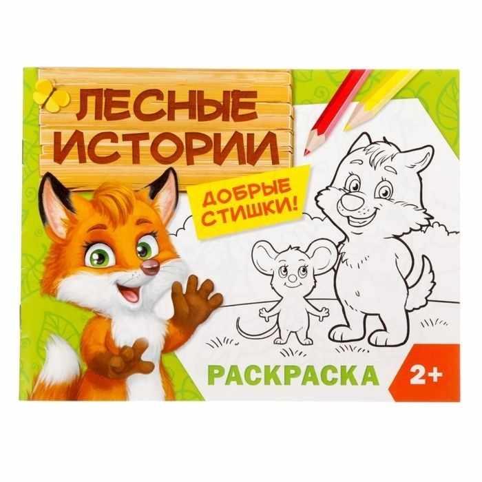 """2012648 Раскраска """"Лесные истории"""""""