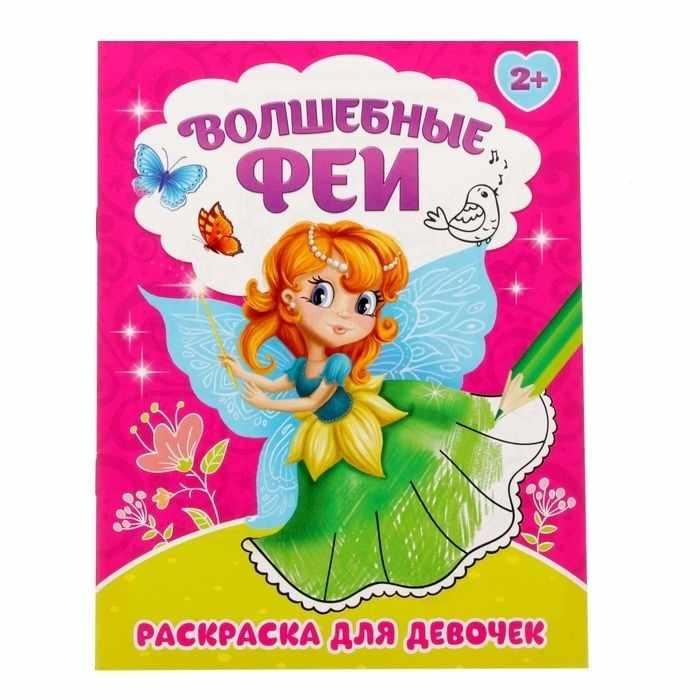 """2012651 Раскраска """"Волшебные феи"""""""