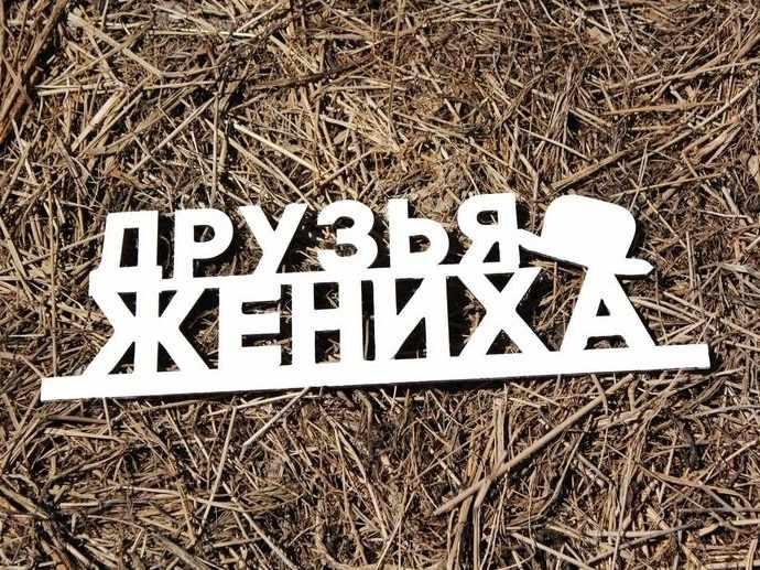 """1362792 Деревянная заготовка """"Друзья Жениха"""""""