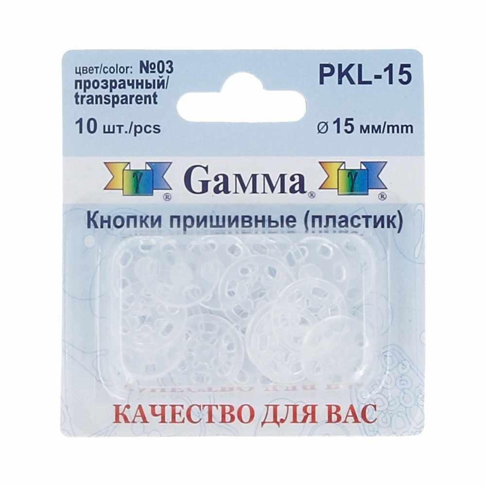 """PKL-15 Кнопки пришивные PKL-07 пластик """"Gamma"""" d 15 мм, №03 прозрачный"""