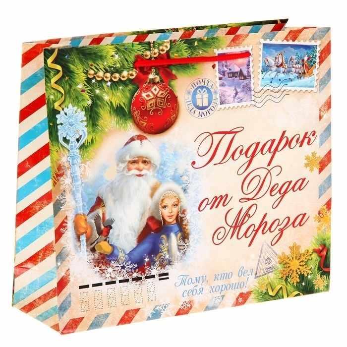 """1299777 Пакет ламинат горизонтальный """"Подарок от Деда Мороза"""", ML"""