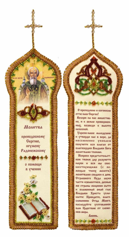 """АВВ-002 """"Закладка. Молитва о помощи в учении"""" - набор"""