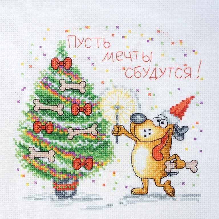 01.033.28 Новогодние мечты (МИ)