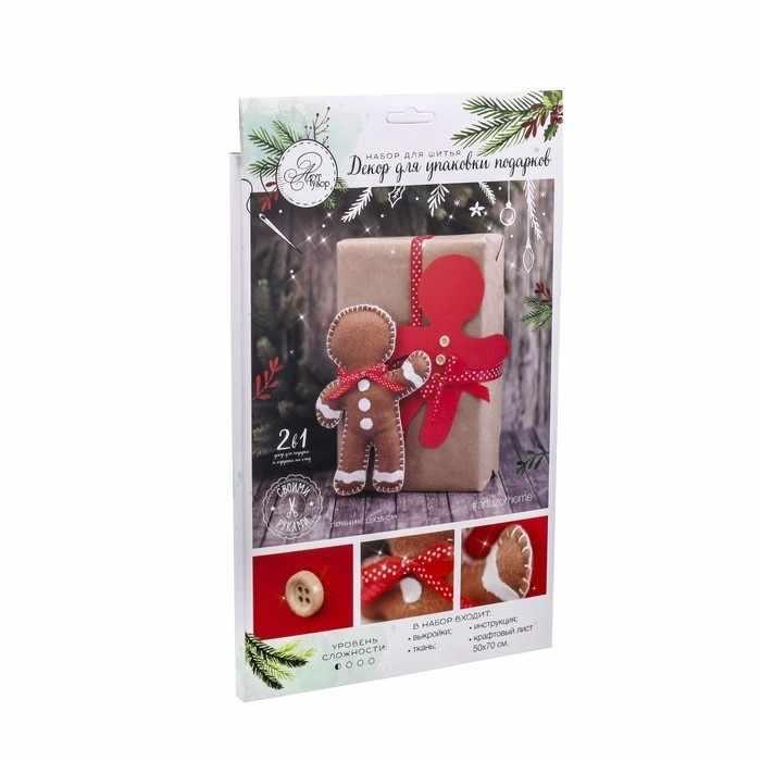 """2346465 Набор для шитья. Декор для упаковки подарков """"Имбирный пряник"""""""
