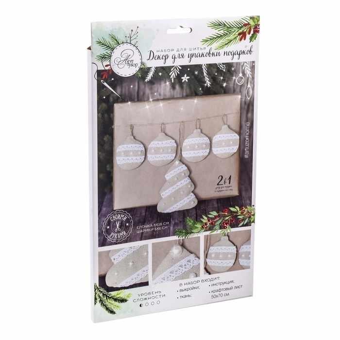 """2346469 Набор для шитья. Декор для упаковки подарков """"Тепло новогодней ночи"""""""