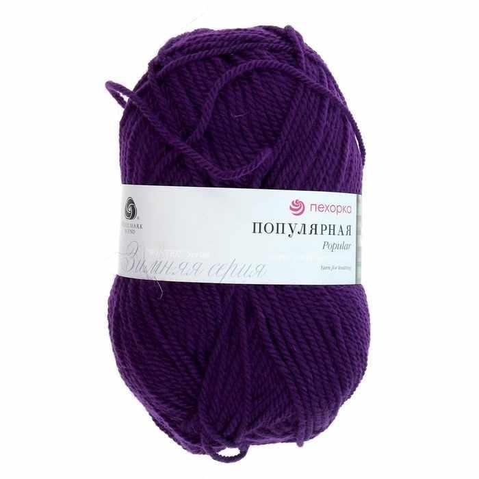Пряжа Пехорка Популярная Цвет.698 Т.фиолетовый
