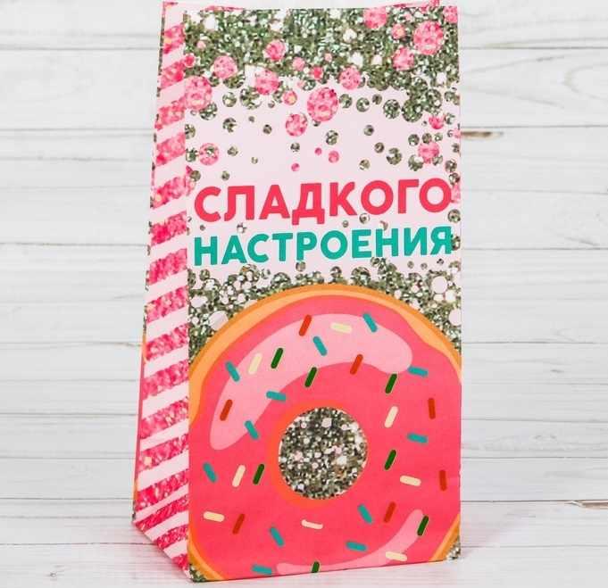 """2678920 Пакет подарочный без ручек """"Сладкого настроение"""""""
