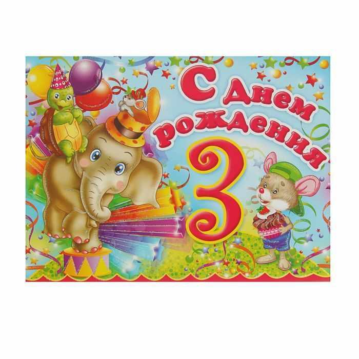 День рождения картинки ребенку три года