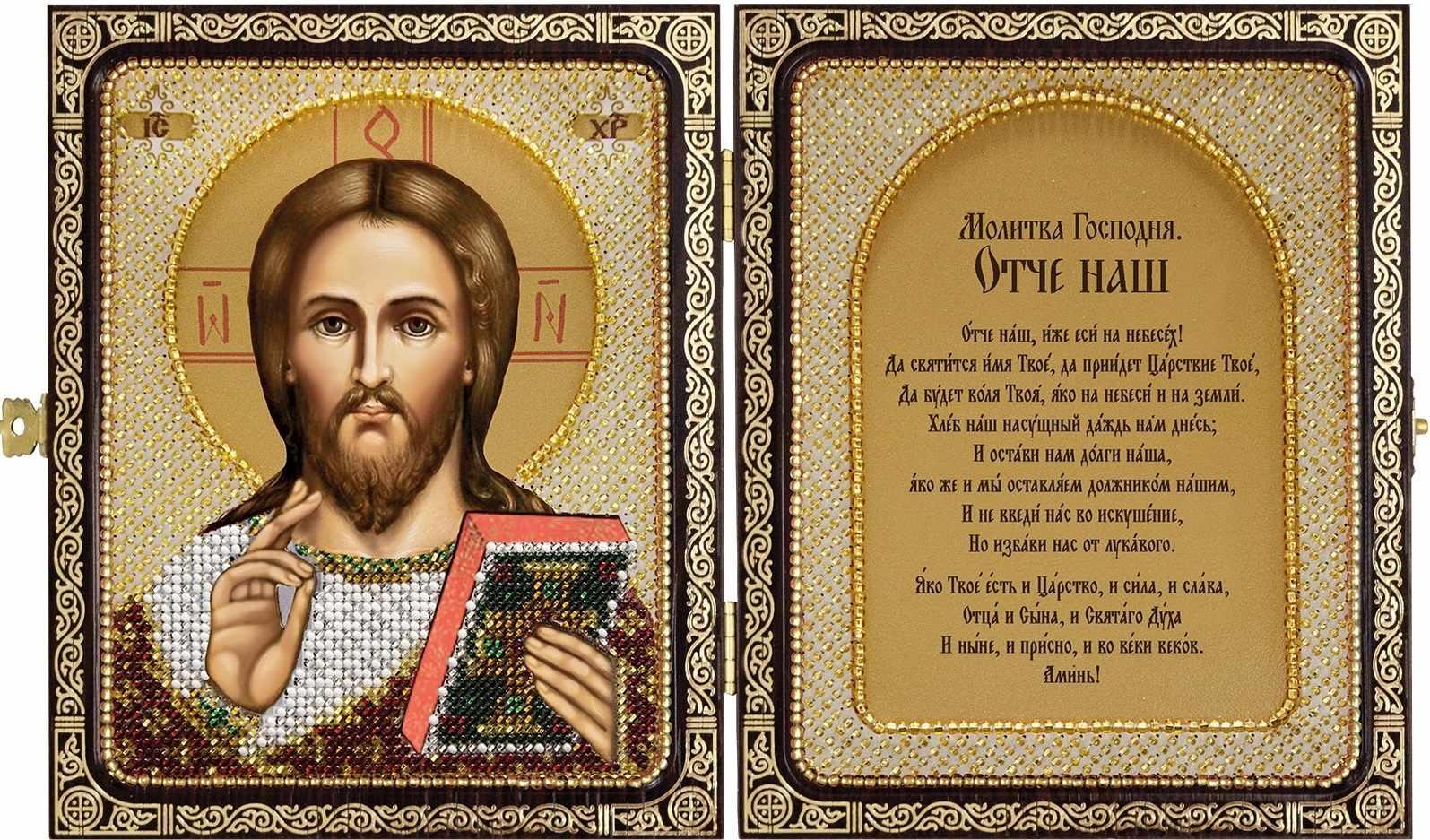 СЕ 7101 Христос Спаситель