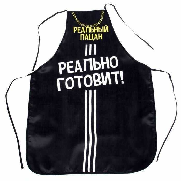 "1113929 Фартук цветной ""Реальный пацан"""