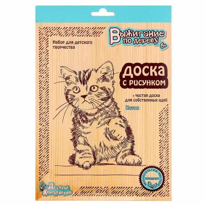 """2133987 Доски для выжигания """"Котик"""""""