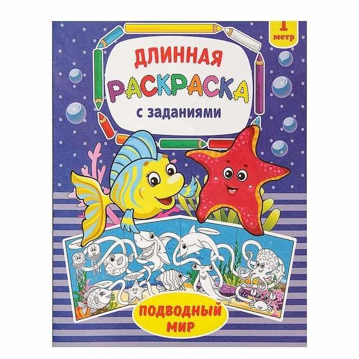 """2947789 Раскраска длинная с заданиями """"Подводный мир"""""""