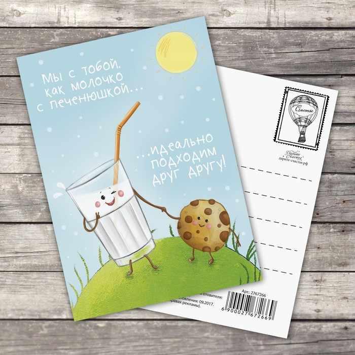 Как приклеить, веселые открытки на каждый день