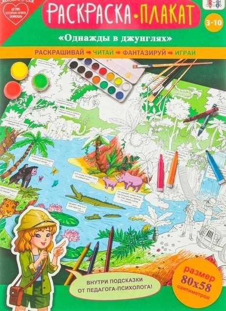 """2886192 Плакат-раскраска """"Однажды в джунглях"""""""