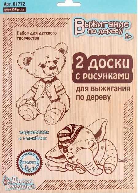 """1409196 Доски для выжигания """"Медвежонок и Слоник"""""""