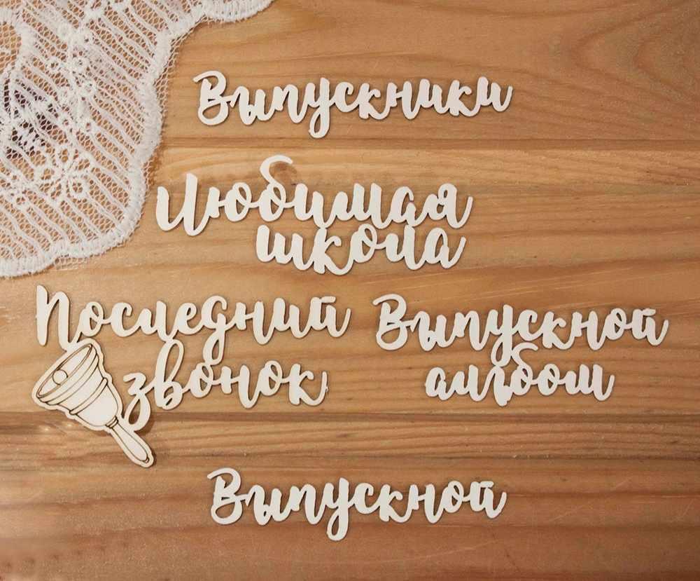арт.Шк-21 Выпускники