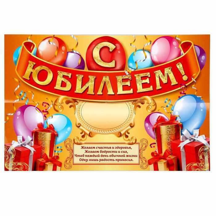 "1400198 Плакат ""С Юбилеем!"""
