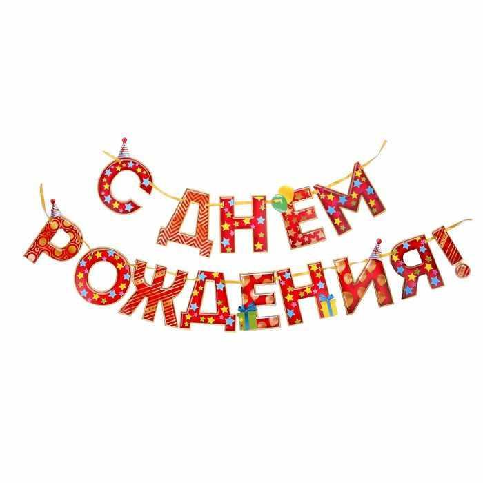 """2110066 Гирлянда на ленте """"С Днем Рождения!"""""""