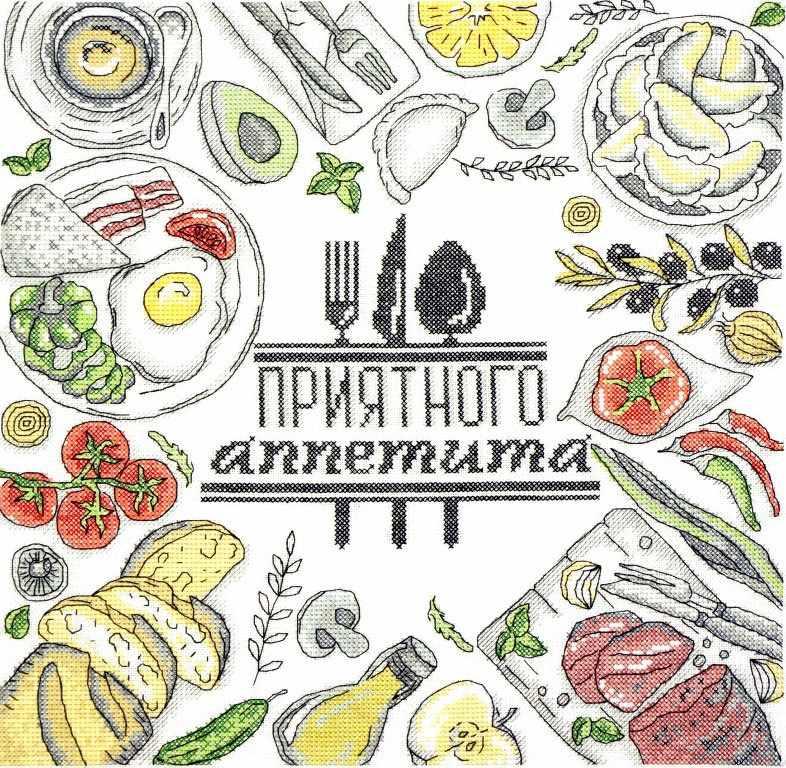 11.001.09 Приятного аппетита