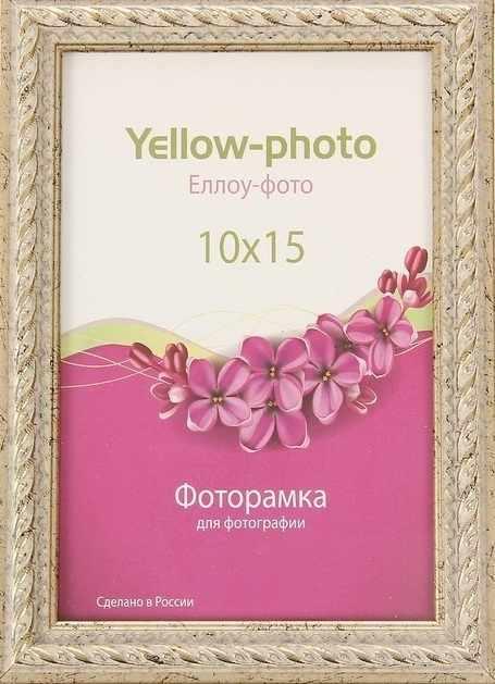 3121509 Фоторамка пластик Еллоу Фото, серебро