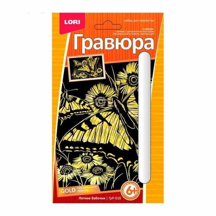 """3171258 Гравюра малая с эффектом золота """"Летние бабочки"""""""