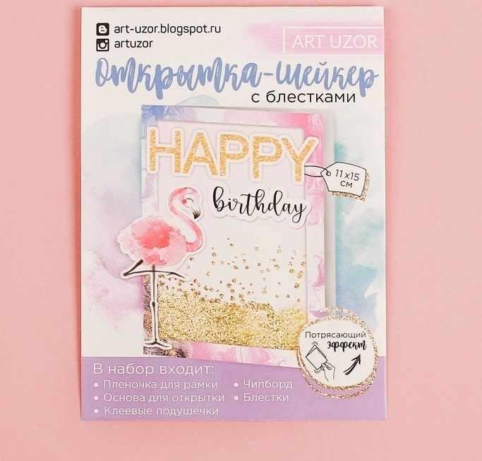 2820295 Набор для создания открытки-шейкер Happy birthday