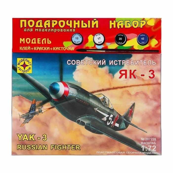 """781168 Сборная модель """"Советский истребитель Як-3"""""""
