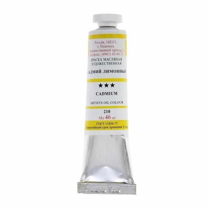1372689 Краска масляная художественная в тубе №10 46мл Кадмий лимонный № 210