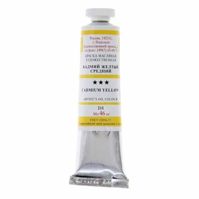 1372687 Краска масляная художественная в тубе №10 46мл Кадмий желтый средний № 211