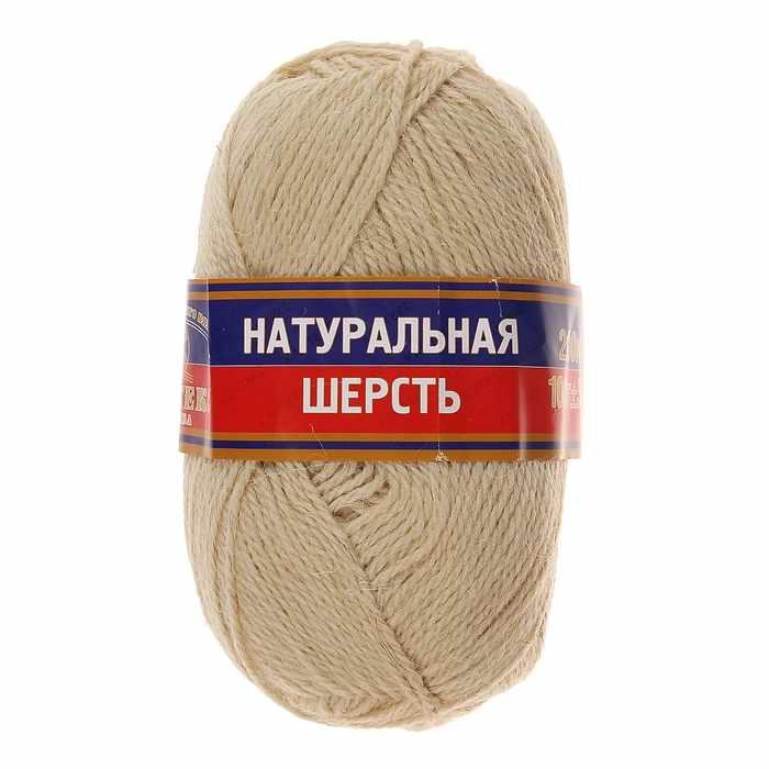 Пряжа Камтекс Натуральная шерсть Цвет.205 Молочный