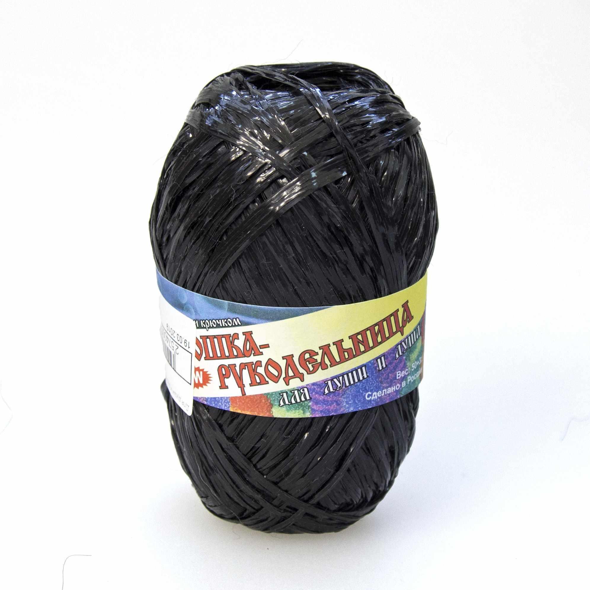 Пряжа Хозяюшка-рукодельница Для души и душа Цвет. Черный