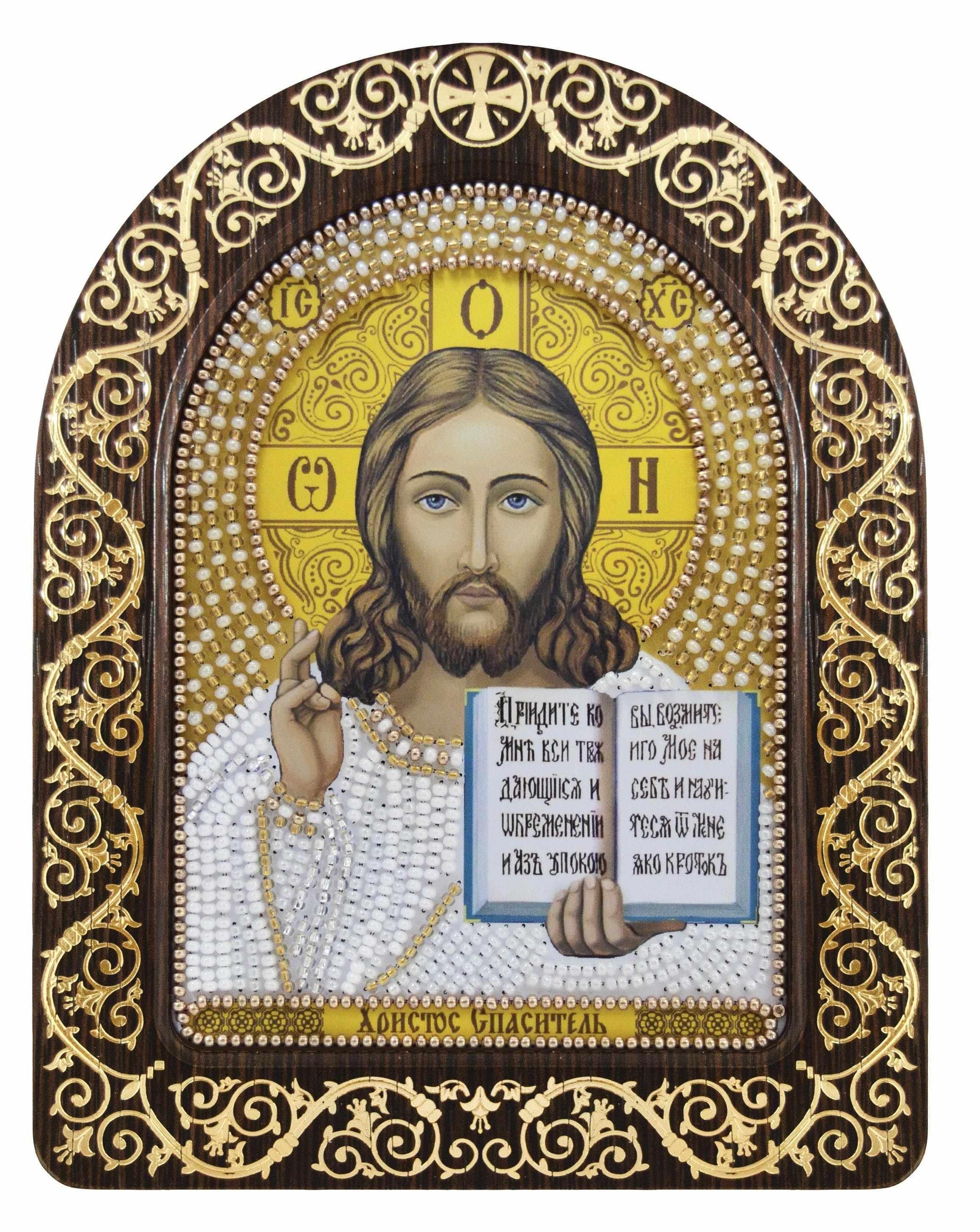 СН 5001 Христос Спаситель