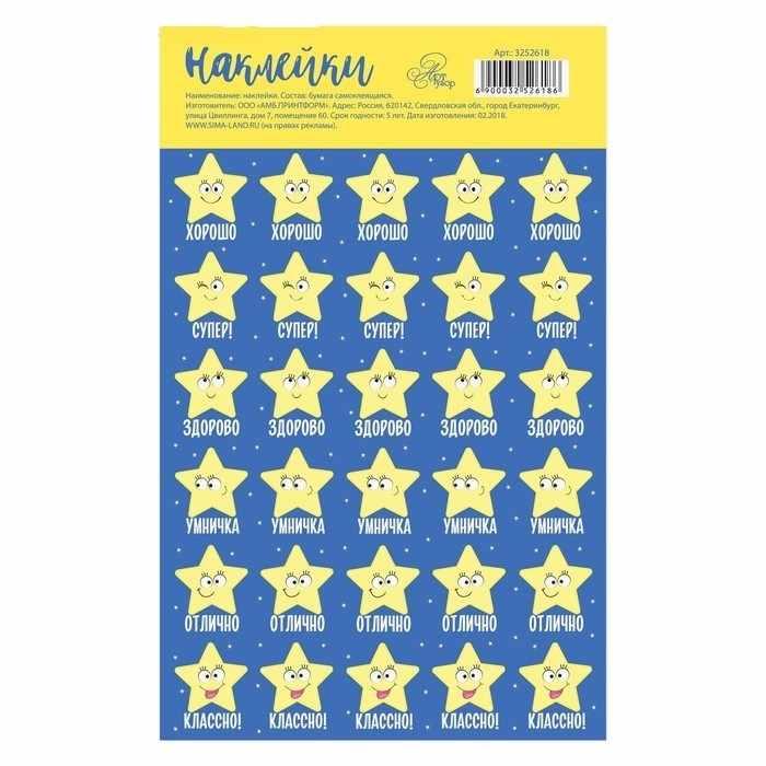 3252618 Наклейки оценки «Ты звёздочка»