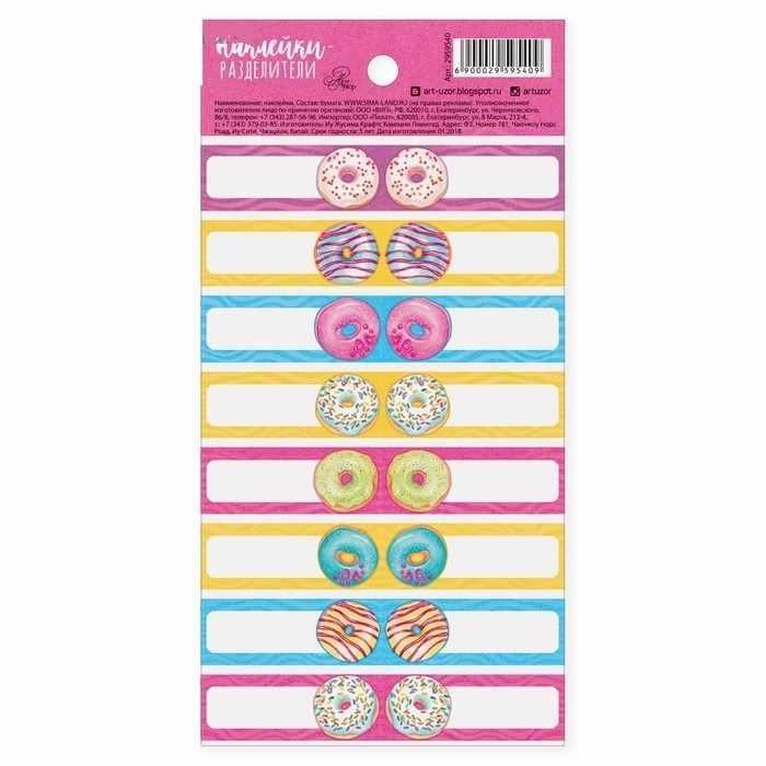 2959540 Наклейки-разделители «Сладкие пончики»