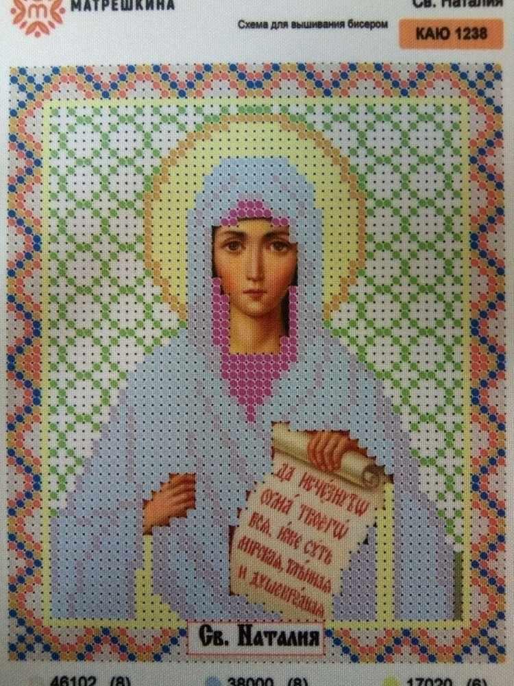 КАЮ1238 Св. Наталия - схема для вышивания (Матрёшкина)