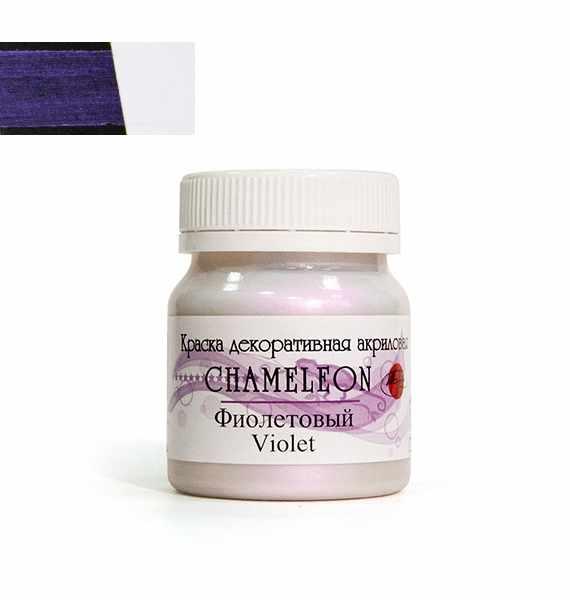 """0612154 Фиолетовый, краска декоративная акриловая """"Хамелеон"""", 50 мл"""