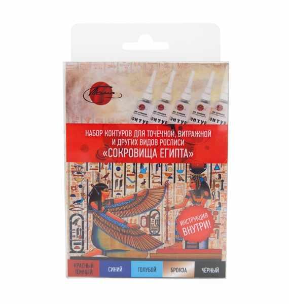 110916004 Набор контуров для точечной, витражной и др. видов росписи «Сокровища Египта»