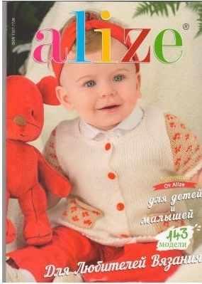Журнал Alize №19 Для детей и малышей 143 модели