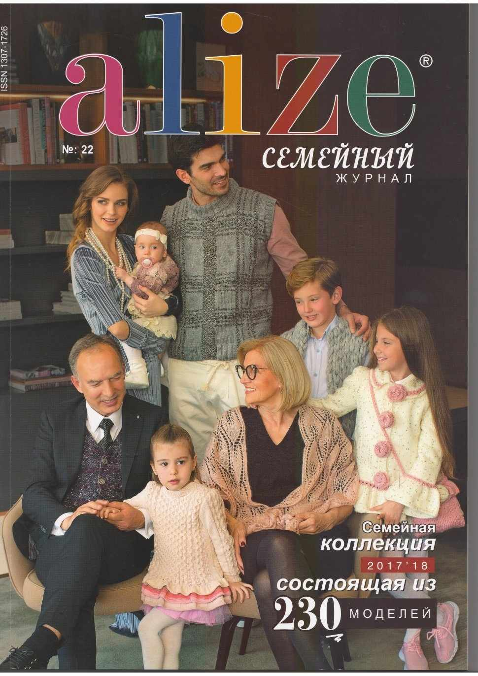 Журнал Alize №22