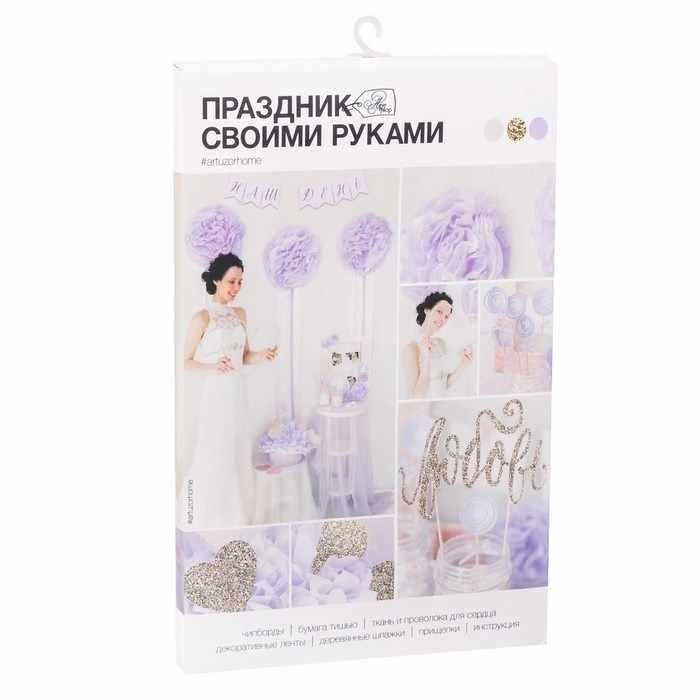 2770483 Набор для декора свадьбы «Наша свадьба»