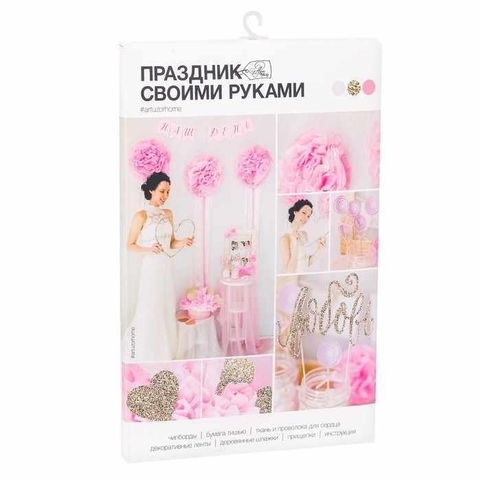 2770482 Набор для декора свадьбы «Наш день»