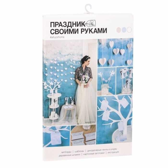 2770487 Набор для декора свадьбы «Счастливый день»