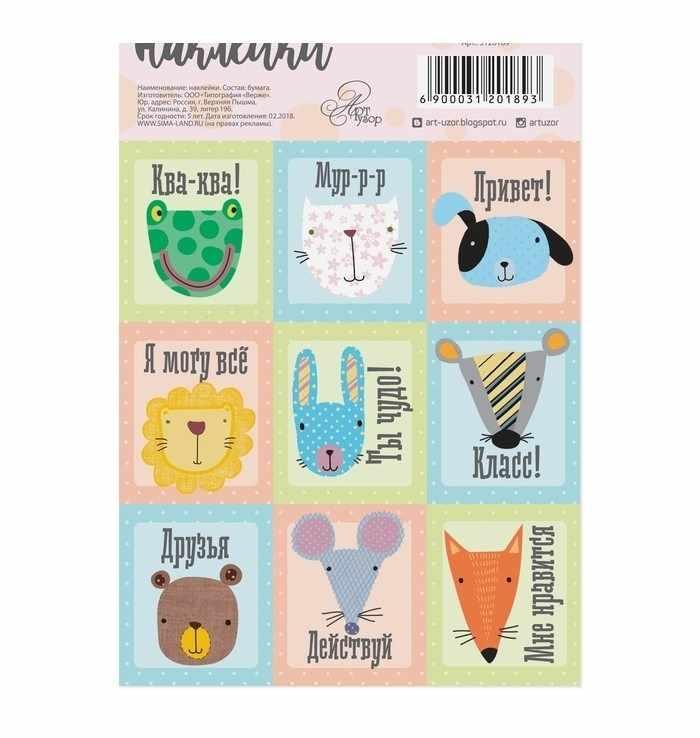 3120189 Наклейки бумажные «Животные»
