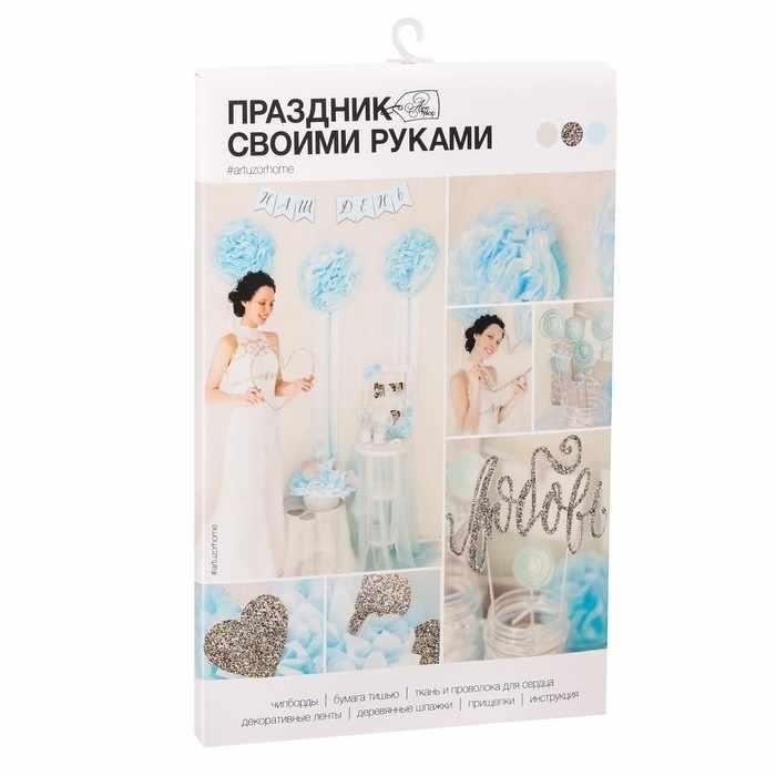 2770485 Набор для декора свадьбы «Чудесный день»